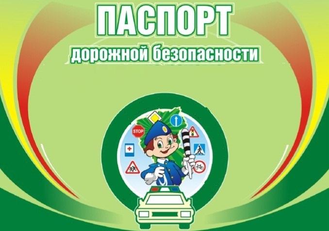 Картинки по запросу картинка - паспорт дорожной безопасности